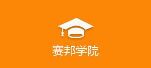 赛邦教育学院
